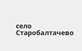 Справочная информация: Банкоматы Россельхозбанка в селе Старобалтачево — часы работы и адреса терминалов на карте