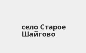Справочная информация: Банкоматы Россельхозбанка в селе Старое Шайгово — часы работы и адреса терминалов на карте