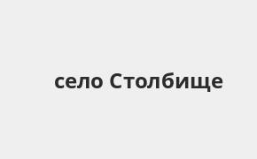 Справочная информация: Банкоматы Россельхозбанка в селе Столбище — часы работы и адреса терминалов на карте