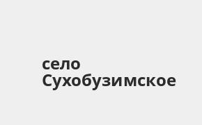 Справочная информация: Россельхозбанк в селе Сухобузимское — адреса отделений и банкоматов, телефоны и режим работы офисов