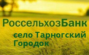 Справочная информация: Россельхозбанк в селе Тарногский Городок — адреса отделений и банкоматов, телефоны и режим работы офисов