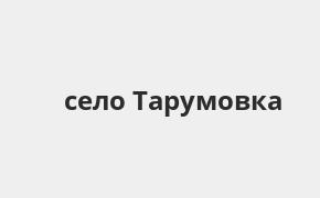 Справочная информация: Банкоматы Россельхозбанка в селе Тарумовка — часы работы и адреса терминалов на карте