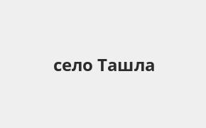 Справочная информация: Банкоматы Россельхозбанка в селе Ташла — часы работы и адреса терминалов на карте