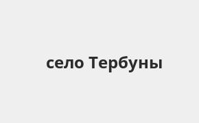 Справочная информация: Россельхозбанк в селе Тербуны — адреса отделений и банкоматов, телефоны и режим работы офисов