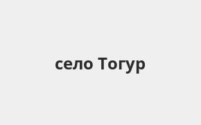 Справочная информация: Банкоматы Россельхозбанка в селе Тогур — часы работы и адреса терминалов на карте