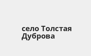 Справочная информация: Банкоматы Россельхозбанка в селе Толстая Дуброва — часы работы и адреса терминалов на карте