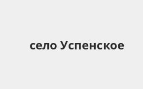 Справочная информация: Банкоматы Россельхозбанка в селе Успенское — часы работы и адреса терминалов на карте