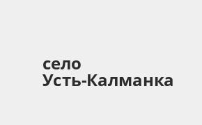 Справочная информация: Россельхозбанк в селе Усть-Калманка — адреса отделений и банкоматов, телефоны и режим работы офисов