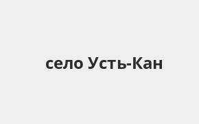 Справочная информация: Банкоматы Россельхозбанка в селе Усть-Кан — часы работы и адреса терминалов на карте