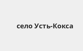 Справочная информация: Банкоматы Россельхозбанка в селе Усть-Кокса — часы работы и адреса терминалов на карте