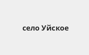 Справочная информация: Банкоматы Россельхозбанка в селе Уйское — часы работы и адреса терминалов на карте