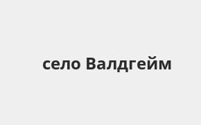 Справочная информация: Банкоматы Россельхозбанка в селе Валдгейм — часы работы и адреса терминалов на карте