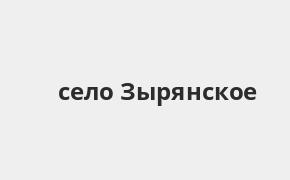 Справочная информация: Банкоматы Россельхозбанка в селе Зырянское — часы работы и адреса терминалов на карте