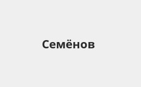 Справочная информация: Банкоматы Россельхозбанка в городe Семёнов — часы работы и адреса терминалов на карте