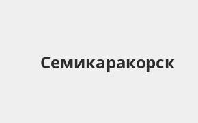 Справочная информация: Банкоматы Россельхозбанка в Семикаракорске — часы работы и адреса терминалов на карте