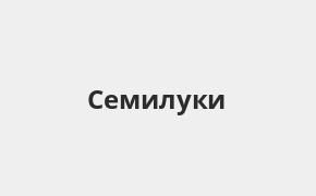 Справочная информация: Россельхозбанк в Семилуках — адреса отделений и банкоматов, телефоны и режим работы офисов
