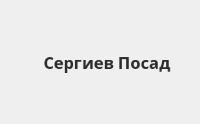 Справочная информация: Банкоматы Россельхозбанка в Сергиевом Посаде — часы работы и адреса терминалов на карте