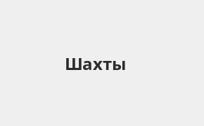 Справочная информация: Россельхозбанк в Шахтах — адреса отделений и банкоматов, телефоны и режим работы офисов