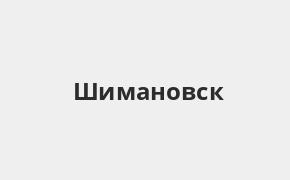 Справочная информация: Россельхозбанк в Шимановске — адреса отделений и банкоматов, телефоны и режим работы офисов