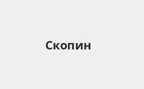Справочная информация: Россельхозбанк в Скопине — адреса отделений и банкоматов, телефоны и режим работы офисов