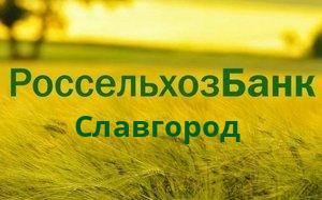 Справочная информация: Россельхозбанк в Славгороде — адреса отделений и банкоматов, телефоны и режим работы офисов