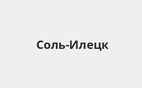Справочная информация: Россельхозбанк в Соль-Илецке — адреса отделений и банкоматов, телефоны и режим работы офисов