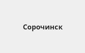 Справочная информация: Банкоматы Россельхозбанка в Сорочинске — часы работы и адреса терминалов на карте