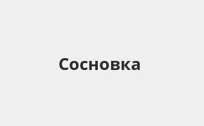 Справочная информация: Банкоматы Россельхозбанка в городe Сосновка — часы работы и адреса терминалов на карте