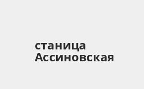 Справочная информация: Банкоматы Россельхозбанка в городe станица Ассиновская — часы работы и адреса терминалов на карте