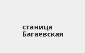 Справочная информация: Россельхозбанк в городe станица Багаевская — адреса отделений и банкоматов, телефоны и режим работы офисов