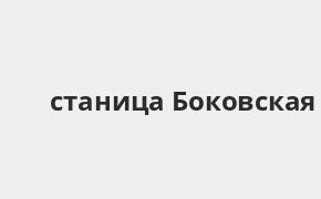 Справочная информация: Россельхозбанк в городe станица Боковская — адреса отделений и банкоматов, телефоны и режим работы офисов
