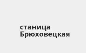 Справочная информация: Банкоматы Россельхозбанка в городe станица Брюховецкая — часы работы и адреса терминалов на карте