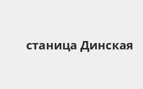 Справочная информация: Банкоматы Россельхозбанка в городe станица Динская — часы работы и адреса терминалов на карте