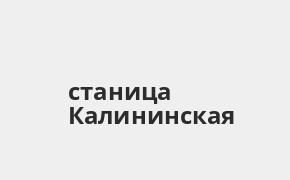 Справочная информация: Россельхозбанк в городe станица Калининская — адреса отделений и банкоматов, телефоны и режим работы офисов