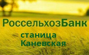 Справочная информация: Банкоматы Россельхозбанка в городe станица Каневская — часы работы и адреса терминалов на карте