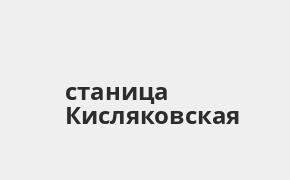 Справочная информация: Банкоматы Россельхозбанка в городe станица Кисляковская — часы работы и адреса терминалов на карте