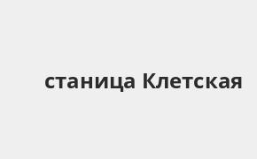 Справочная информация: Россельхозбанк в городe станица Клетская — адреса отделений и банкоматов, телефоны и режим работы офисов