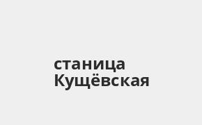 Справочная информация: Россельхозбанк в городe станица Кущёвская — адреса отделений и банкоматов, телефоны и режим работы офисов