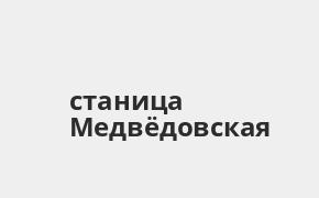 Справочная информация: Банкоматы Россельхозбанка в городe станица Медвёдовская — часы работы и адреса терминалов на карте