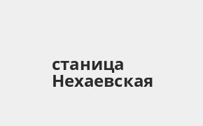 Справочная информация: Банкоматы Россельхозбанка в городe станица Нехаевская — часы работы и адреса терминалов на карте