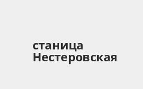 Справочная информация: Банкоматы Россельхозбанка в городe станица Нестеровская — часы работы и адреса терминалов на карте