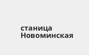 Справочная информация: Банкоматы Россельхозбанка в городe станица Новоминская — часы работы и адреса терминалов на карте