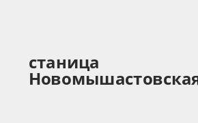 Справочная информация: Банкоматы Россельхозбанка в городe станица Новомышастовская — часы работы и адреса терминалов на карте