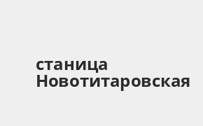 Справочная информация: Банкоматы Россельхозбанка в городe станица Новотитаровская — часы работы и адреса терминалов на карте