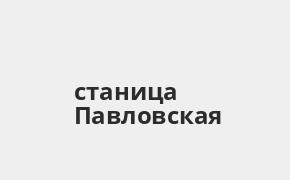 Справочная информация: Россельхозбанк в городe станица Павловская — адреса отделений и банкоматов, телефоны и режим работы офисов