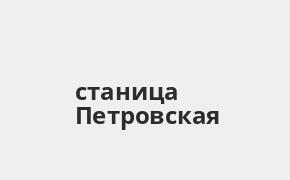 Справочная информация: Банкоматы Россельхозбанка в городe станица Петровская — часы работы и адреса терминалов на карте