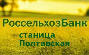 Справочная информация: Банкоматы Россельхозбанка в городe станица Полтавская — часы работы и адреса терминалов на карте