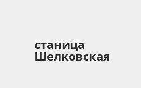 Справочная информация: Банкоматы Россельхозбанка в городe станица Шелковская — часы работы и адреса терминалов на карте
