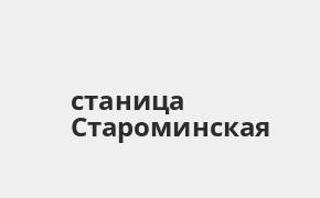 Справочная информация: Банкоматы Россельхозбанка в городe станица Староминская — часы работы и адреса терминалов на карте