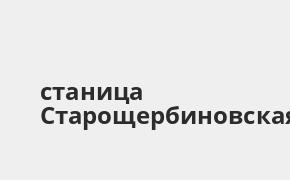 Справочная информация: Банкоматы Россельхозбанка в городe станица Старощербиновская — часы работы и адреса терминалов на карте